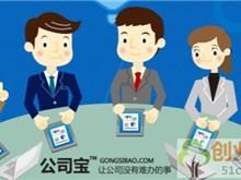 公司宝:免费帮创业者注册公司,目标:一站式企业服务O2O平